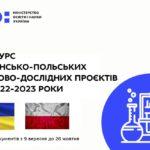 Конкурс спільних українсько-польських науково-дослідних проєктів на 2022-2023 роки