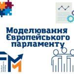 Моделювання діяльності Європейського Парламенту